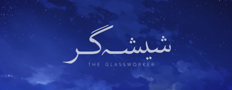 The Glassworker (شیشہ گر)