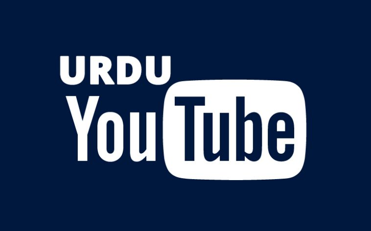 How to translate any English YouTube video in Urdu